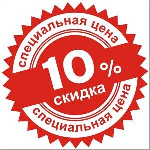 акция для жителей регионов скидка 10%
