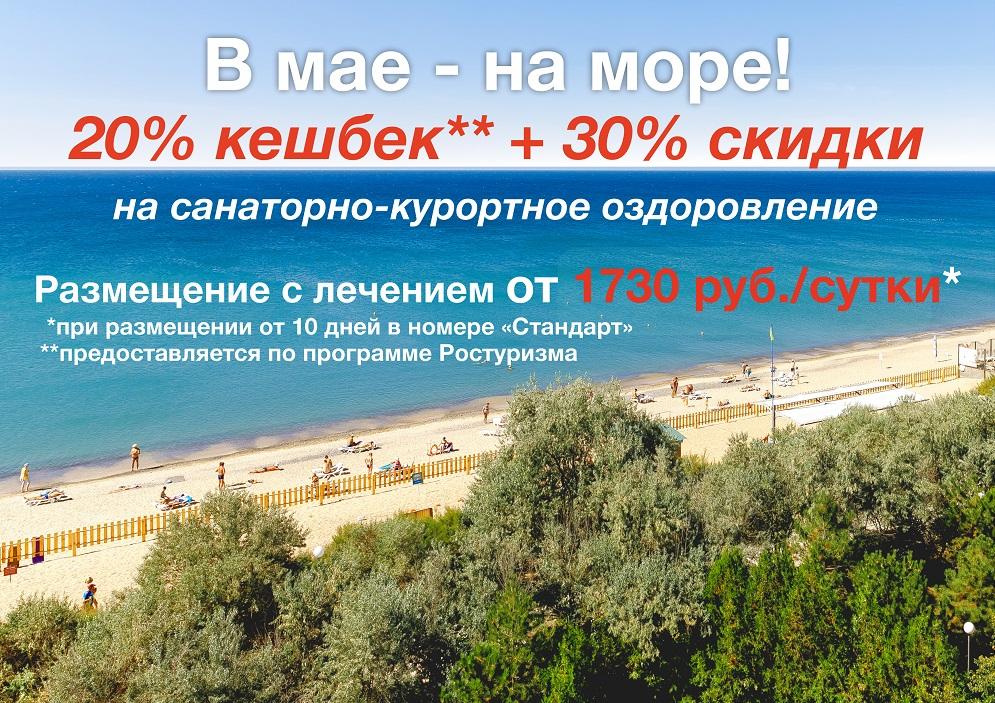 Лечение в Крыму на берегу моря - Акция на май